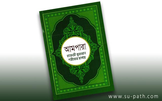 নাদিয়াতুল কুরআন আমপারা পিডিএফ ডাউনলোড - AmPara PDF Download