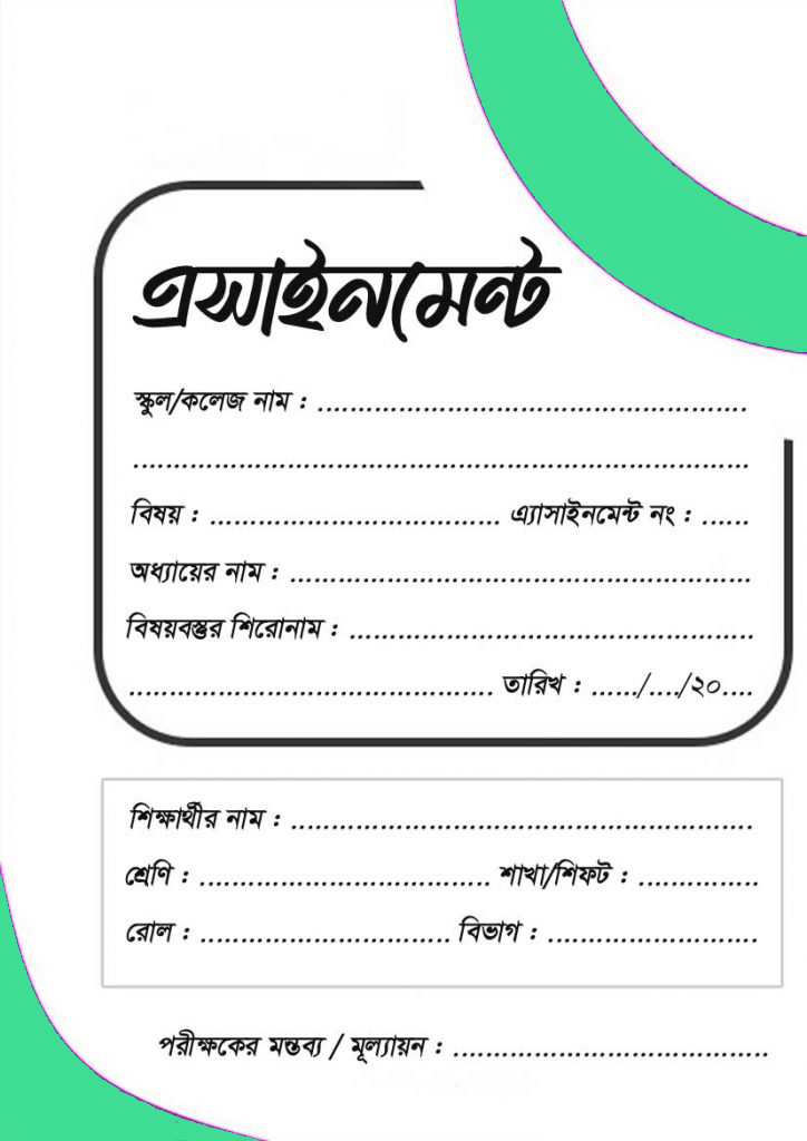 Class 6, 7, 8, 9 Assignment cover page Design