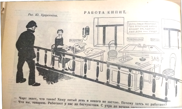 """Крокодил"", 1925, №26"