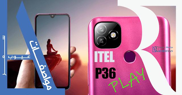 مراجعة هاتف إيتل P36 Play Itel