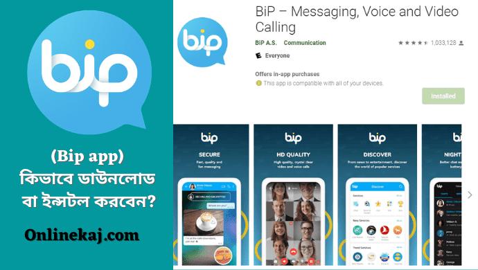 "Bip app:- ইমু, হোয়াইটসঅ্যাপ - এর মতোই ""বিআইপি অ্যাপস"" ফ্রী অডিও,ভয়েস রের্কডার মেছেন্জার কথা বলার সম্পর্ণ অ্যাডস ঝামেলা মুক্ত অ্যপস।"