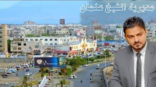 مديرية الشيخ عثمان
