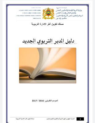 دليل المدبر التربوي الجديد،مسلك تكوين أطر الإدارة التربوية