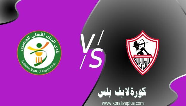 مشاهدة مباراة الزمالك والبنك الاهلي بث مباشر اليوم كورة لايف 26-04-2021 في الدوري المصري
