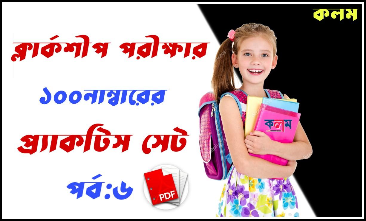 PSC Clerkship Practice Set in Bengali PDF Free - পি.এস.সি. ক্লার্কশিপ পরীক্ষার প্র্যাকটিস সেট