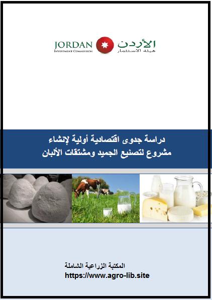 كتاب : دراسة جدوى اقتصادية اولية لإنشاء مشروع لتصنيع الجميد و مشتقات الألبان