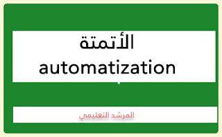 ملخص الأتمتة automatization %D8%A7%D9%84%D8%A3%D
