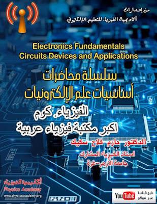 كتاب فيزياء الالكترونيات pdf