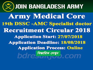 Army Medical Core 18th DSSC -AMC Specialist Doctor Mejor Recruitment Circular 2018