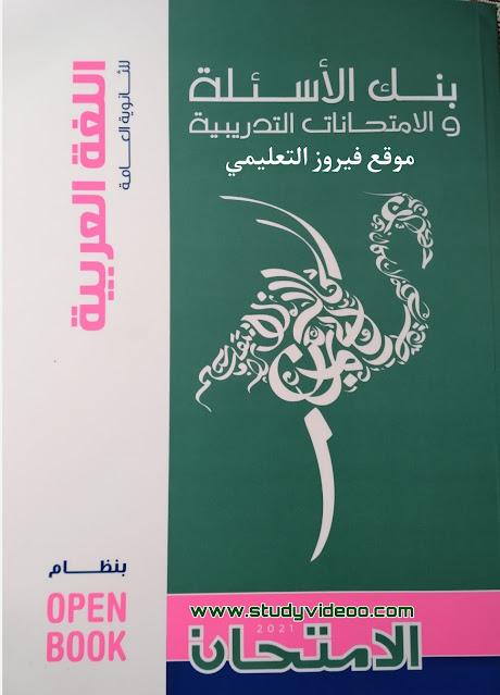 تحميل كتاب الامتحان مراجعة نهائية في اللغة العربية للصف الثالث الثانوي2021
