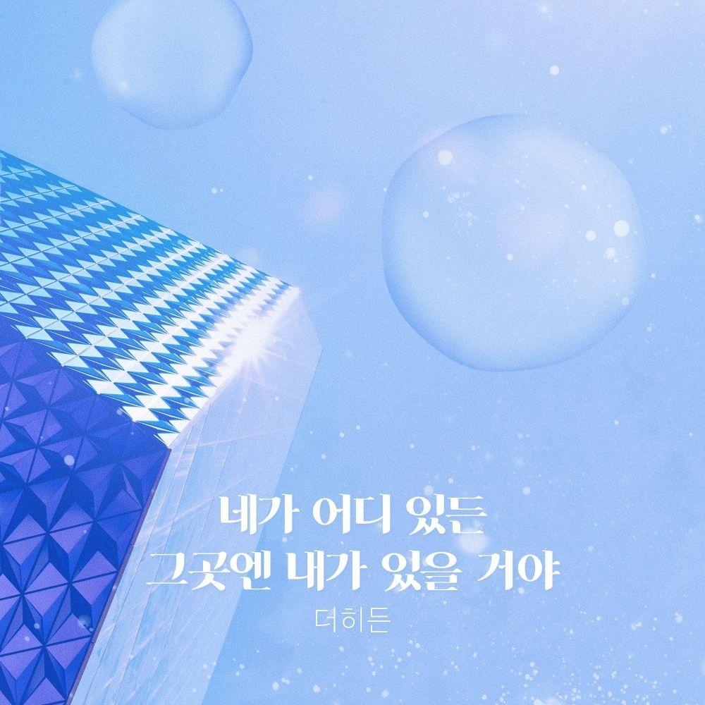 The Hidden – Perfume OST Part.15