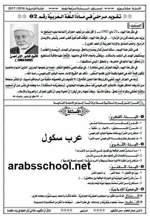 الفرض الأول للثلاثي الأول في مادة اللغة العربية للسنة الرابعة متوسط 2016-2017