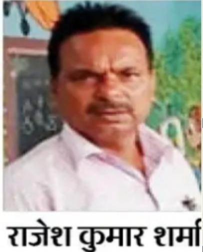 राजेश कुमार शर्मा