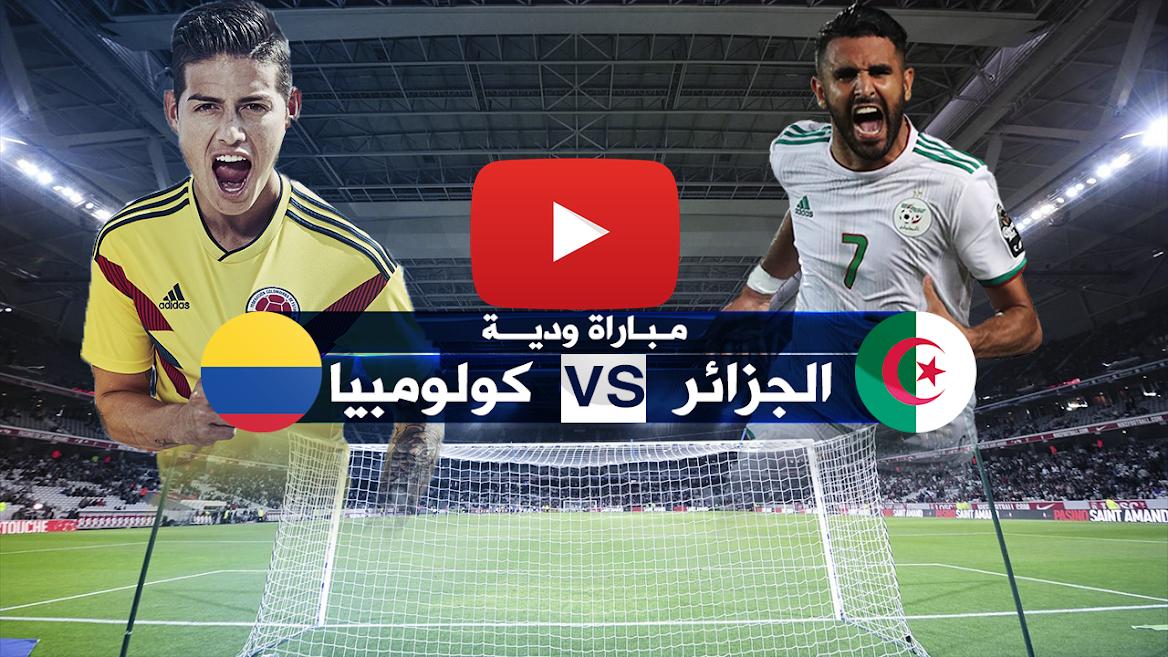 مشاهدة مباراة الجزائر وكولمبيا بث مباشر بتاريخ 15-10-2019 مباراة ودية