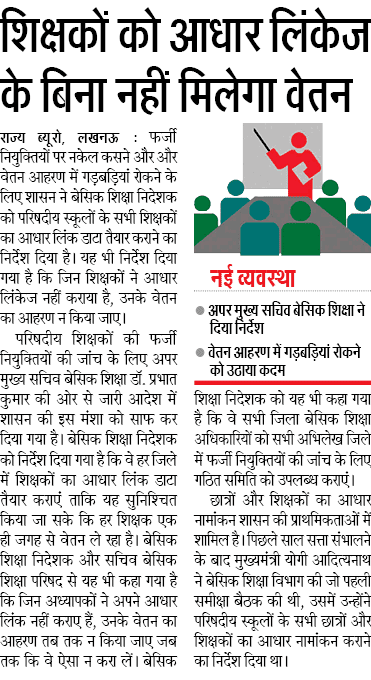 Basic Shiksha Latest News, Basic Shiksha current News, Adhaar Link kiye bina nahi milega vetan