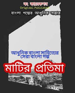 Bengali Story মাটির প্রতিমা Bangla Golpo