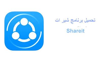 تحميل تطبيق شير ات SHAREit افضل برنامج لمشاركة الملفات بسرعة
