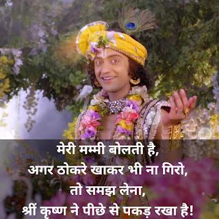 Krishna Shayari Quotes In Hindi - Sumedh Mudgalkar Quotes