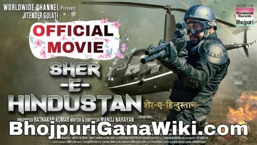 Sher E Hindustan (Dinesh Lal Yadav) Full Bhojpuri Movie Download 2019