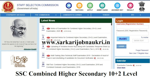 SSC Combined Higher Secondary 10+2 Level (SSC CHSL) Examination 2020 | Apply Online