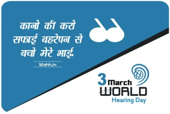 World Hearing Day Slogans Posters  In Hindi