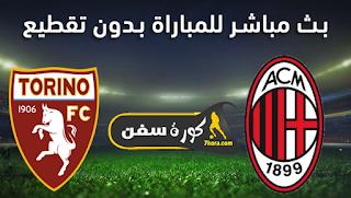 مشاهدة مباراة ميلان وتورينو بث مباشر بتاريخ 12-01-2021 كأس إيطاليا