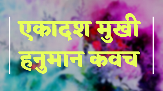 एकादश मुखी हनुमान कवच | Ekadash Mukhi Hanuman Kavach |