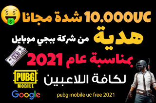 شحن 10 ألاف شدة ببجي مجانا هدية من شركة ببجي 2021
