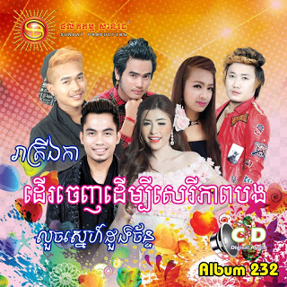 Sunday CD Vol 232 | Khmer New Song 2017