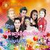 Sunday CD Vol 232 | Khmer New Song 2017