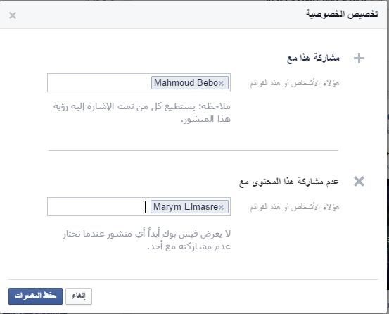 شرح التحكم فى خصوصية الفيس بوك بشكل كامل