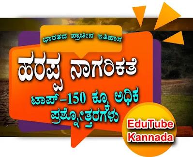 ಹರಪ್ಪ ನಾಗರಿಕತೆಯ 150+ ಅಧಿಕ ಸೂಪರ್ ಪ್ರಶ್ನೋತ್ತರಗಳು  Harappa Civilization Top-150+ Question Answers in Kannada For All Competitive Exams