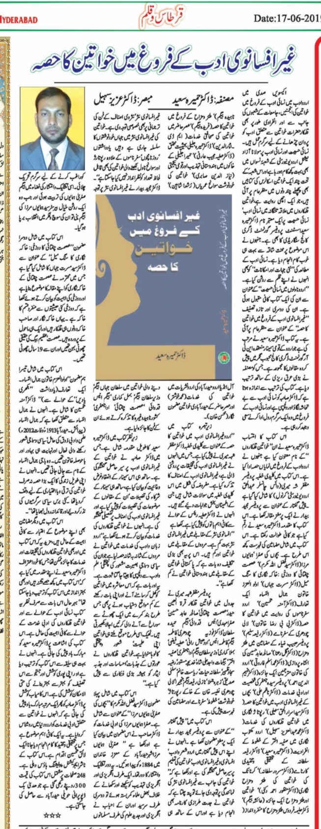 تبصرہ غیر افسانوی ادب کے فروغ میں خواتین کا حصہ ڈاکٹر حمیرا سعید