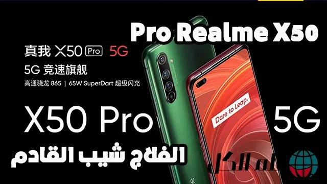 مواصفات هاتف Realme X50 Pro | هاتف هواوى الرائد الجديد
