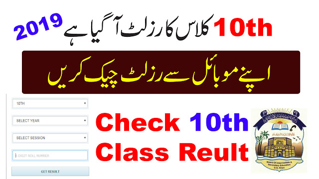 Punjab Boards 10th Class Result 2019 | Matric Result 2019 All Board