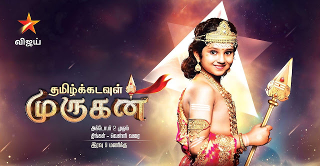 'Tamil Kadavul Murugan' Serial on Star Vijay Tv Wiki Cast,Plot,Timing,Song
