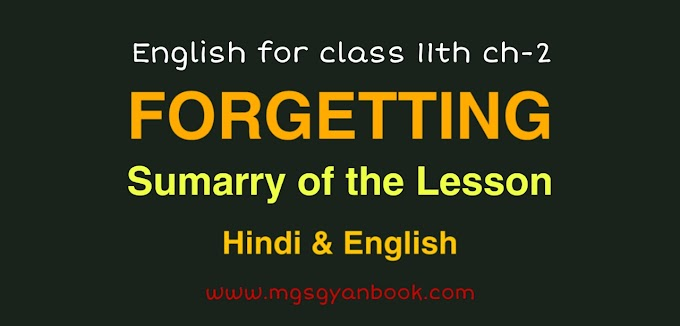 Summary of  the  Lesson FORGETTING Class 11 in Hindi For UP Board Examination