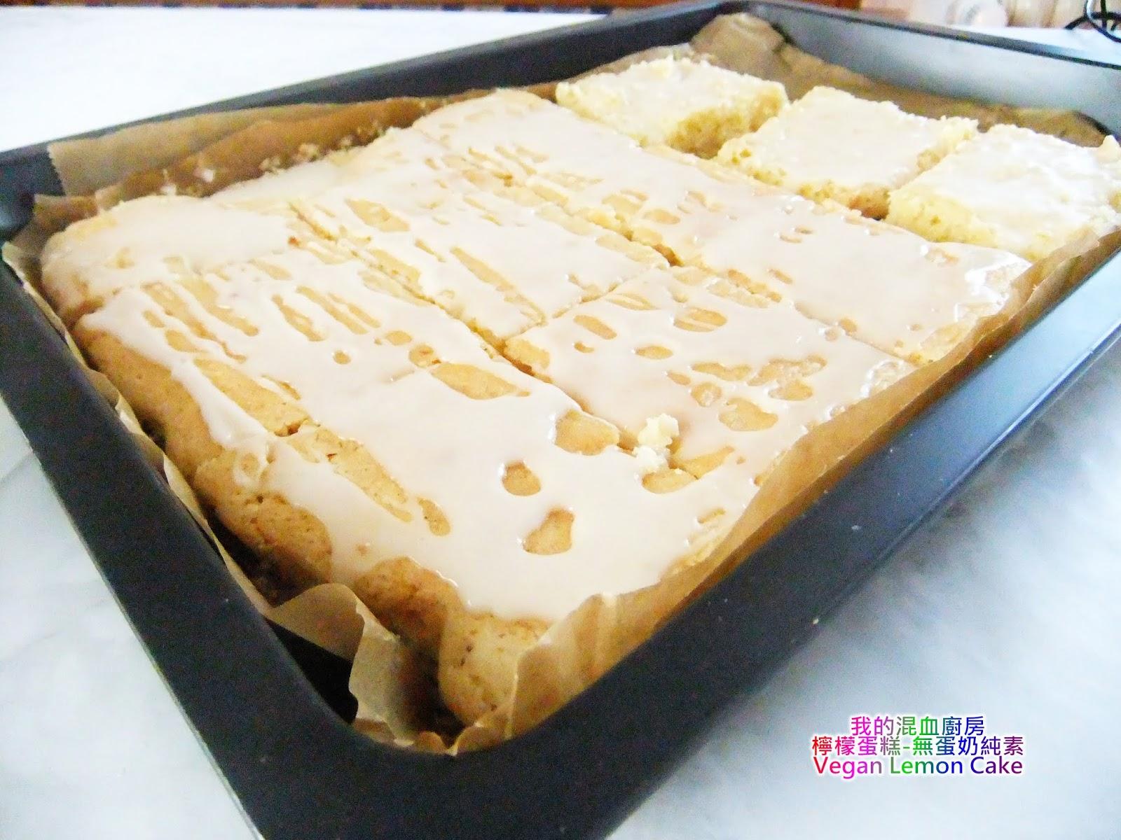 我的混血廚房 (My Mixed-Blood Kitchen): 檸檬蛋糕--柔軟溼潤無蛋奶之純素蛋糕(Vegan Lemon Cake-Soft and Moist)