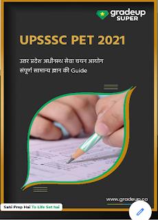 Ghatna Chakra UPSSSC PET 2021 Book PDF DOWNLOAD