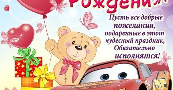 Подарки, открытки с днем рождения арсений 9 лет