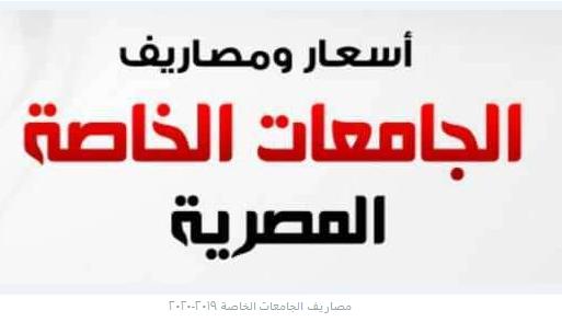 مصروفات كليات الجامعات الخاصة للعام الدراسي 2019/2020 مصريين واجانب