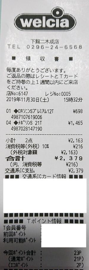 ウエルシア 下館二木成店 2019/11/30のレシート