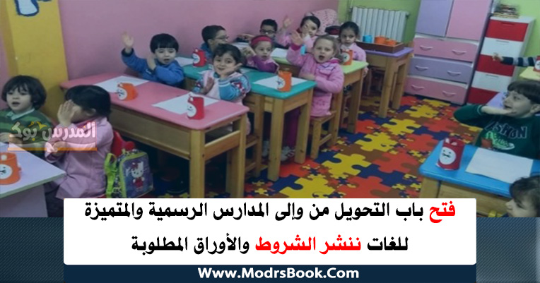 فتح باب التحويل من وإلى المدارس الرسمية والمتميزة للغات ننشر الشروط والأوراق المطلوبة 2020