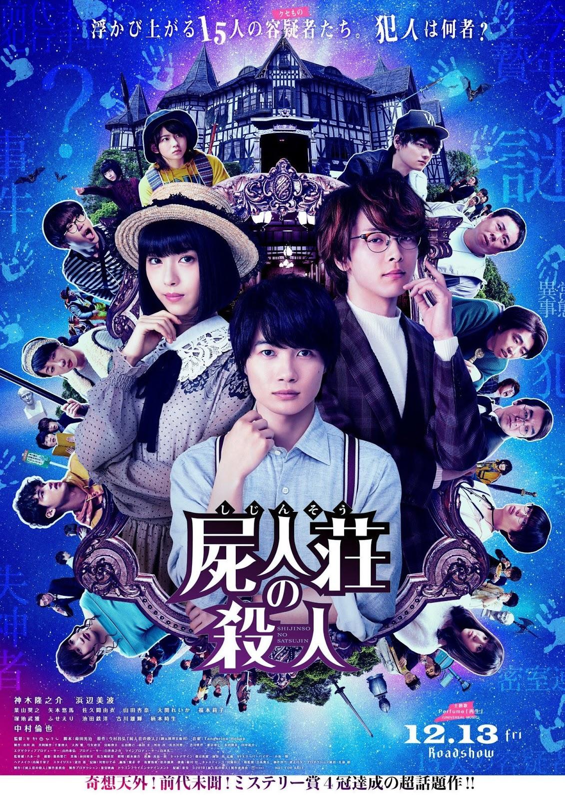 Sinopsis Film Jepang: Murder at Shijinso (2019)
