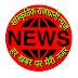 मुजफ्फरपुर: जोरदार धमाके के बाद फ्लैट में लगी आग, अधजला शव बरामद