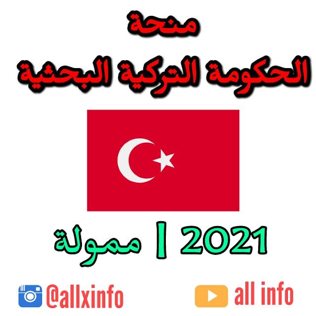 منحة الحكومة التركية البحثية 2021 | ممولة