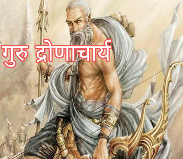 पांचाल नरेश द्रुपद से द्रोणाचार्य ने क्या कहा युद्ध के बाद? Panchal naresh drupad se dronachary ne kya kaha yudh ke baad?