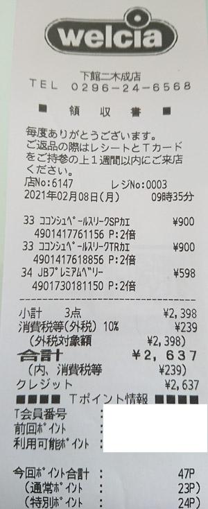ウエルシア 下館二木成店 2021/2/8 のレシート