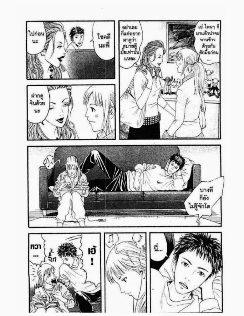 Kanojo wo Mamoru 51 no Houhou - หน้า 160