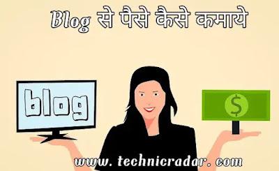 Blog se paise kaise kmaye